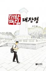 [대한독립대장정] 김주...