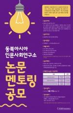 동북아시아인문사회연...